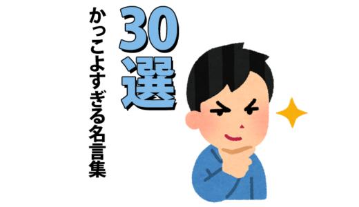 漫画の名言集 かっこいい編【30選】