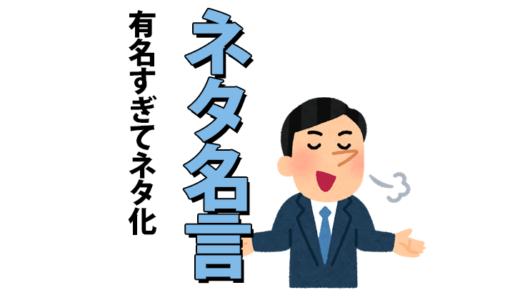 漫画の名言集【ネタ化してるもの31選】