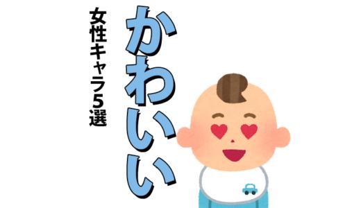 村田雄介 女キャラかわいいランキングTOP5【画像あり】