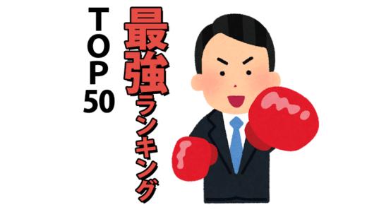 ワンパンマン最強ランキングTOP50【強さ考察あり】
