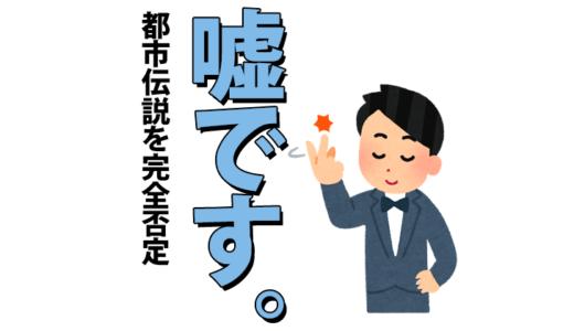 クレヨンしんちゃん都市伝説の嘘【4つの本当】
