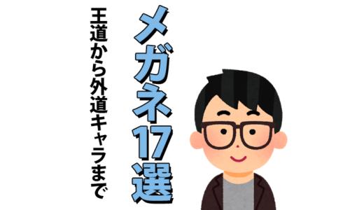 恋愛漫画 メガネ男子キャラランキングTOP17