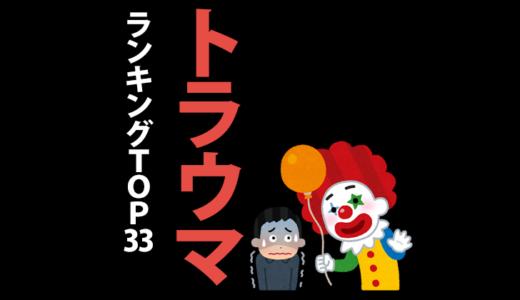 クレヨンしんちゃん怖い話ランキングTOP33【トラウマ回・トラウマシーン】
