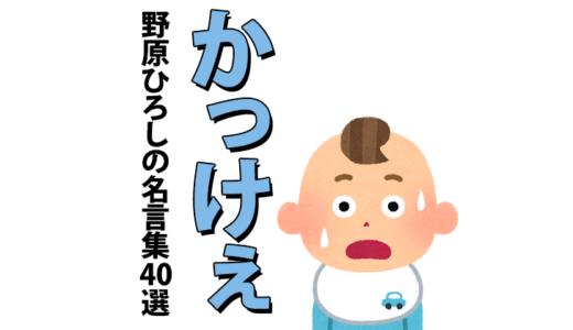 クレヨンしんちゃん名言【野原ひろしの名言集】