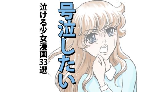 泣ける少女漫画ランキングベスト33【完結作から厳選】