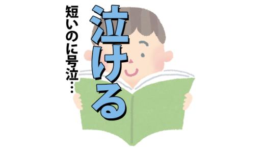 泣ける短編漫画【14選】