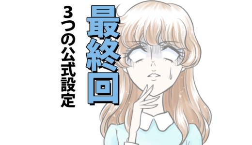 漫画ドラえもん 3つの最終回まとめ【公式】
