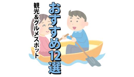 ドラえもんミュージアム周辺スポット12選【観光&グルメ】