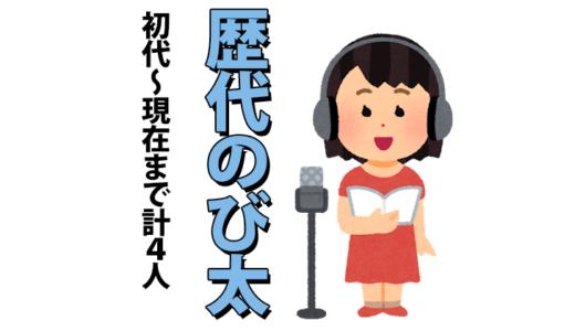 のび太の歴代声優まとめ【初代~計4人】