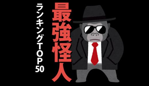 ワンパンマン 怪人の強さランキングTOP50【最強の敵が意味不明…】