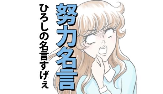 クレヨンしんちゃん努力の名言22選【ひろしの発想がすごい…】