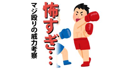 ワンパンマン マジ殴りの威力を考察【マジシリーズまとめ】