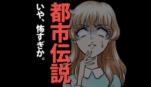 クレヨンしんちゃんの都市伝説12選【ホラーすぎ】