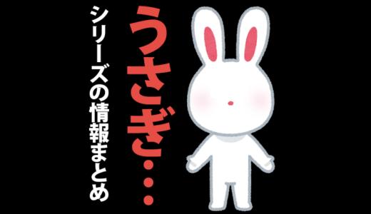 クレヨンしんちゃんホラーシリーズ殴られうさぎとは?【DVD・動画情報あり】