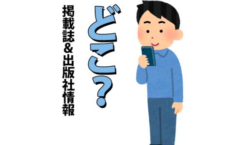 ワンパンマン掲載雑誌&出版社まとめ【どこで読める?】
