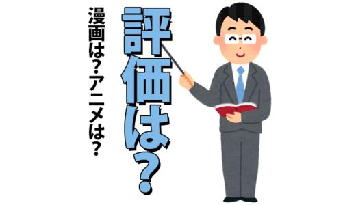 ワンパンマン評価の声まとめ【漫画&アニメ】