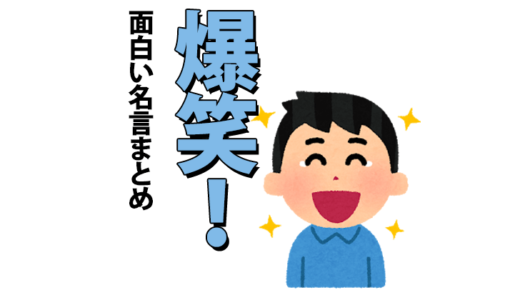 クレヨンしんちゃん名言集【面白い・爆笑編】
