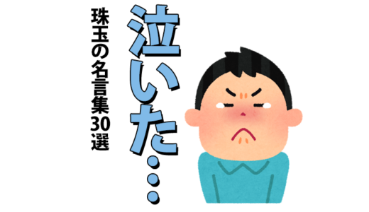 泣いた…!漫画の名言集【30選】