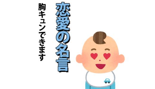 名探偵コナン 名言集【恋愛編】