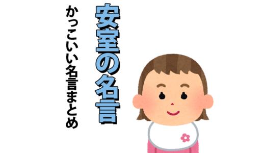 名探偵コナン名言集【安室透編】