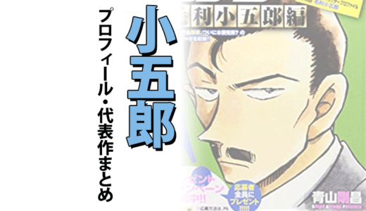 名探偵コナン 毛利小五郎の声優【初代と2代目】
