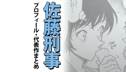 名探偵コナン 佐藤刑事の声優は湯屋敦子
