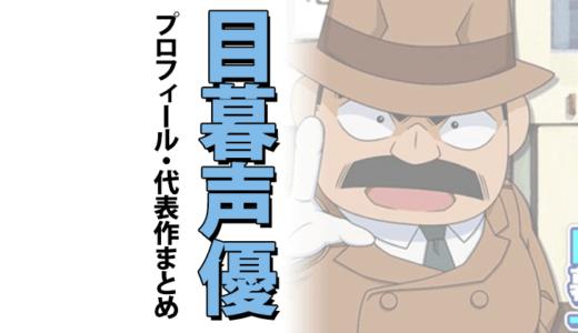 名探偵コナン 目暮警部の声優は茶風林【代表作まとめ】