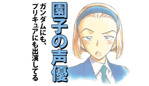 名探偵コナン 鈴木園子の声優は松井菜桜子