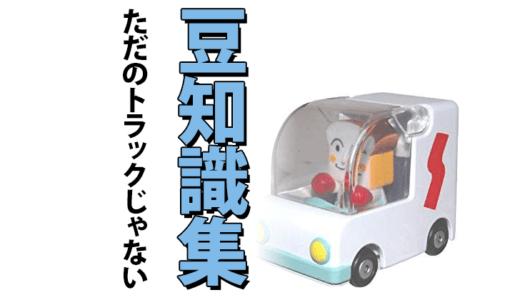 しょくぱんまんの乗り物・車・トラックの豆知識【しょくぱんまん号】
