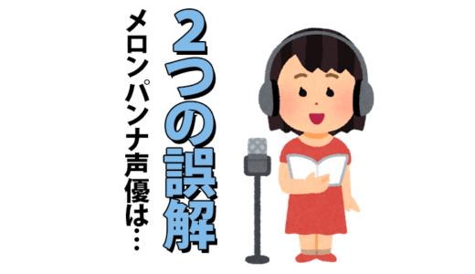 メロンパンナちゃん声優への誤解【声変わった?ドキンちゃんの後任?】
