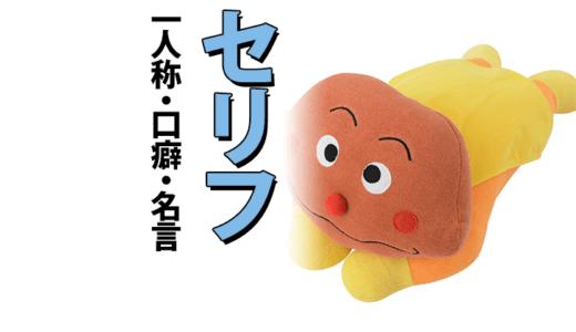 カレーパンマンのセリフ集【一人称・口癖・名言】