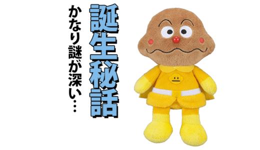 カレーパンマン誕生秘話【生まれ方・出生の謎・誕生日】