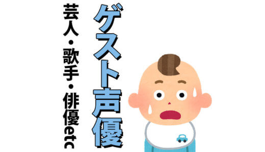 名探偵コナン 豪華ゲスト声優まとめ【有名人多いっ】