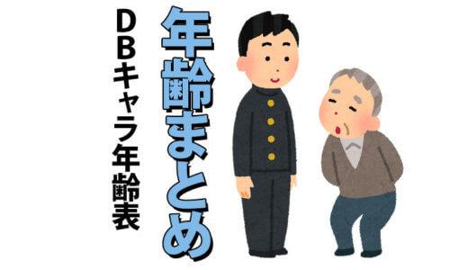 ドラゴンボール 悟空たちキャラクターの年齢設定【年齢表】