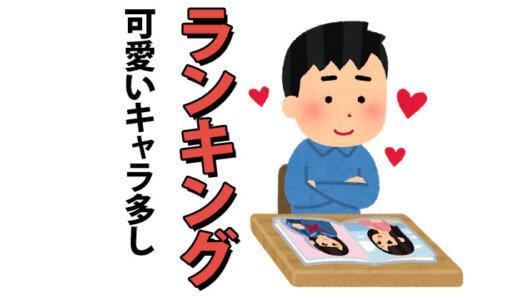 ドラゴンボール女性キャラ可愛いランキングTOP20【人気の女の子たち】