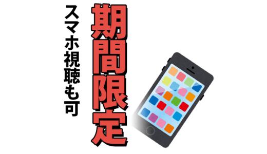ルパパト動画 50話見逃した方へ【期間限定で無料視聴OK】