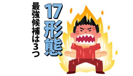 ドラゴンボール スーパーサイヤ人の形態は17種類【最強は悟空じゃない!?】