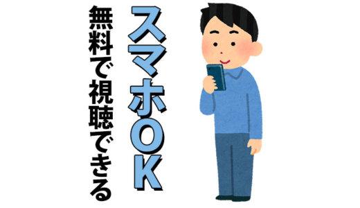 仮面ライダー龍騎スピンオフ 動画を見る方法【全話無料で見れる!】