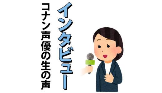 コナン声優のインタビュー一覧【リンクまとめ】