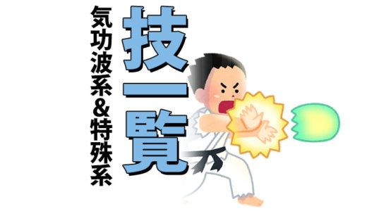 ドラゴンボール ベジータの技一覧【必殺技多い!】