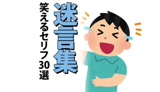 ドラゴンボール名言・迷言30選【面白いもの厳選】