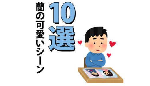 名探偵コナン 蘭が可愛いシーン10選