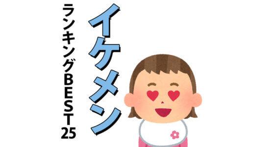 ドラゴンボールのイケメンキャラ【かっこいいランキングBEST25】