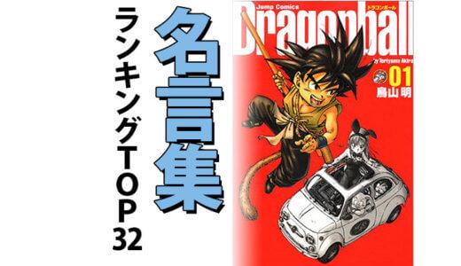 ドラゴンボール名言ランキングBEST32【キャラの名言集】