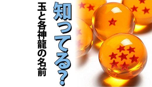 ドラゴンボール 玉の名前【各神龍の呼び方も紹介】