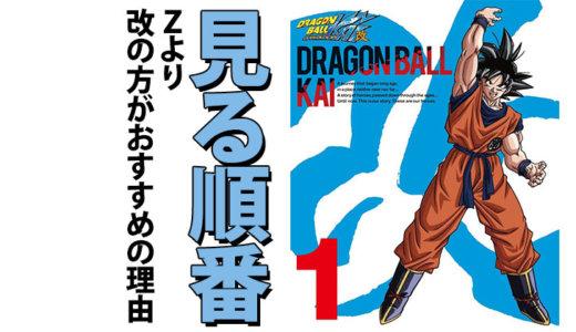 ドラゴンボール アニメを見る順番【これで迷わない!】