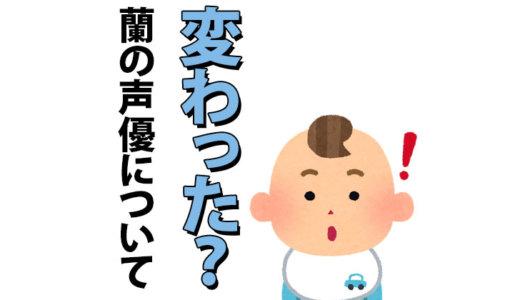 名探偵コナン 毛利蘭の声優・山崎和佳奈【声変わったと言われるワケ】