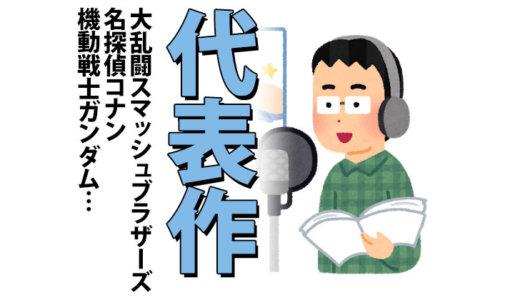 ベジータ声優・堀川りょう代表作まとめ【ドラゴンボール、コナン、スマブラ…】