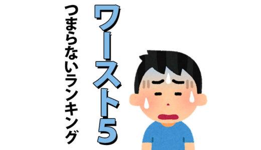 コナン映画 ワーストランキングTOP5