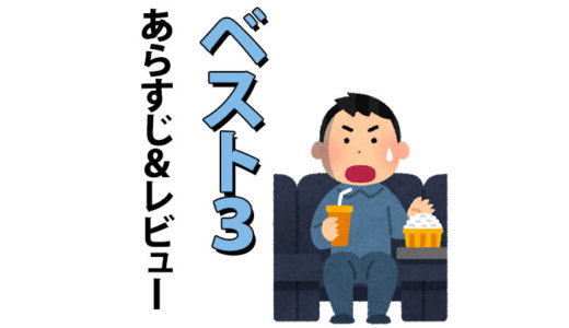 怪盗キッド おすすめ映画ランキングTOP3